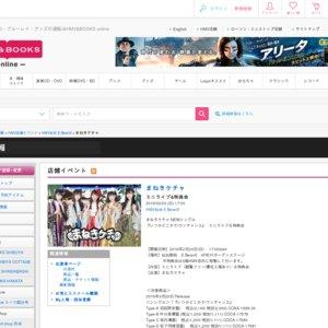まねきケチャ NEWシングル『いつかどこかで/ワンチャンス』リリース記念イベント 2/24