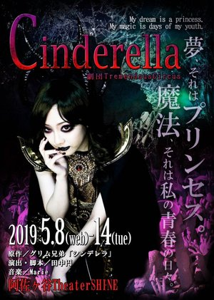 Cinderella-シンデレラ- 5/10(金)19:00