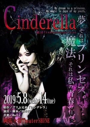 Cinderella-シンデレラ- 5/12(日)19:00