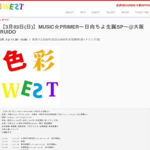 MUSIC☆PRIMER〜日向ちよ生誕SP〜