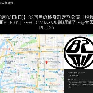 82回目の終身刑定期公演「脱獄計画FILE-05」〜HITOMI&ハル刑期満了〜