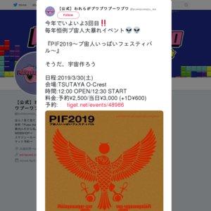 PIF2019〜プ宙人いっぱいフェスティバル〜