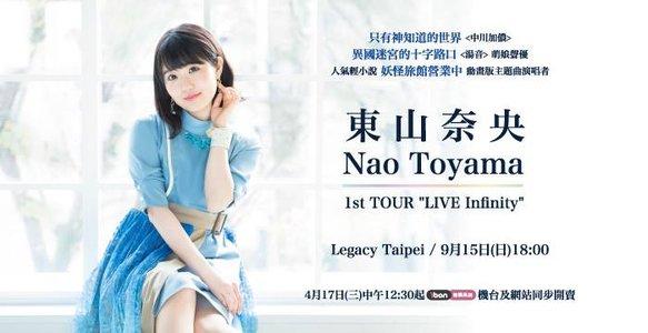 "Nao Toyama 1st TOUR ""LIVE Infinity"" 台北公演"