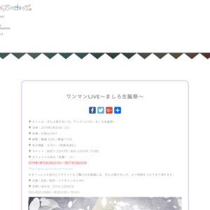 ワンマンLIVE〜ましろ生誕祭〜