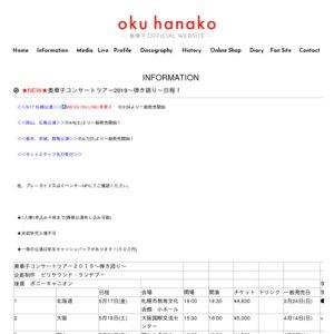 奥華子コンサートツアー2019〜弾き語り〜岡山公演