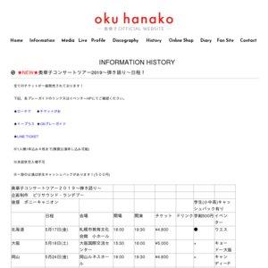 奥華子コンサートツアー2019〜弾き語り〜埼玉公演