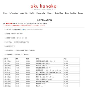 奥華子コンサートツアー2019〜弾き語り〜愛知公演