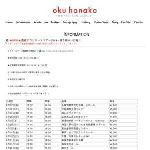 奥華子コンサートツアー2019〜弾き語り〜群馬公演
