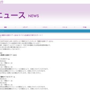乃木坂46 真夏の全国ツアー2019 大阪 DAY2