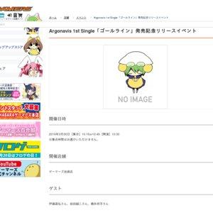 Argonavis 1st Single「ゴールライン」発売記念リリースイベント 3/30