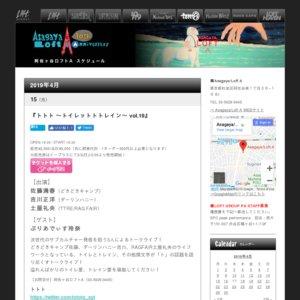 トトト 〜トイレットトトレイン〜 vol.19