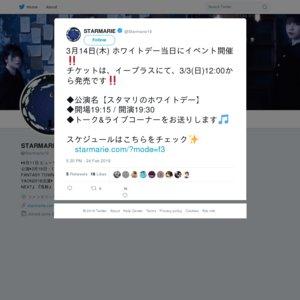 スタマリのホワイトデー (2019/3/14)