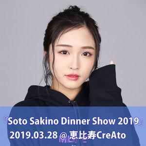 崎乃奏音バースデーライブ『Soto Sakino Dinner Show 2019』