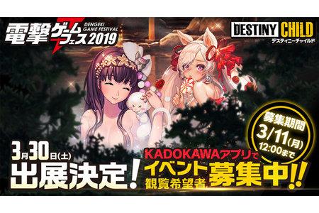 電撃ゲームフェス2019『デスティニーチャイルド』ステージイベント