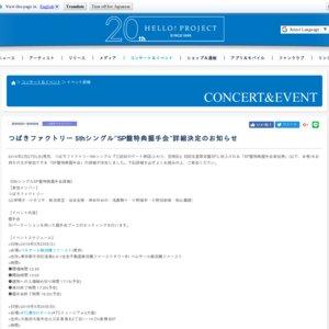 つばきファクトリー 5thシングル『三回目のデート神話/ふわり、恋時計』発売記念 SP盤握手会
