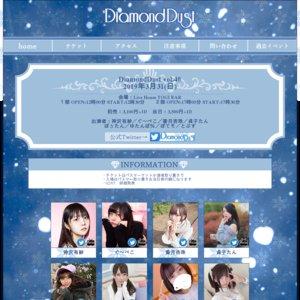 DiamondDust vol.40 第1部