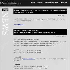 """下野紘 リーディング&ミニライブ2019""""sympathy"""""""