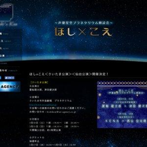 声優星空プラネタリウム朗読会 ほし×こえ【さいたま公演】3/30 ②