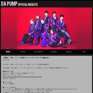DA PUMP NEWシングル「桜」リリース記念 ミニライブ&握手会 ららぽーと名古屋みなとアクルス 2回目