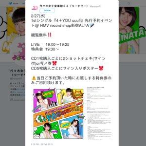 【2/27】代々木女子音楽院23 1stシングル「4+YOUuuu!!」 先行予約イベント@ HMV record shop新宿ALTA