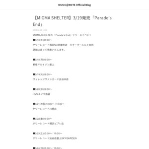 MIGMA SHELTER@3/23 タワーレコード渋谷店屋上「SKY GARDEN」  ライブ&特典会②