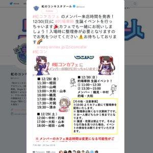 虹のコンキスタドールCafé メンバー来店イベント 12/28