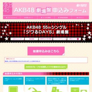 AKB48 55thシングル 「ジワるDAYS」劇場盤 発売記念大握手会 大阪