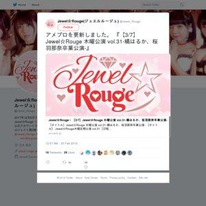 Jewel☆Rouge木曜公演vol.31-橘はるか、桜羽那奈卒業公演-