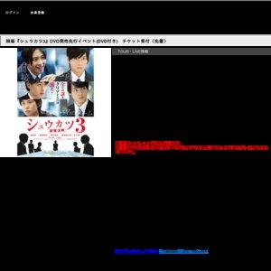 映画『シュウカツ3』DVD発売先行イベント 【1回目】