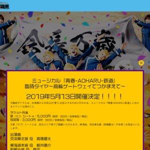 ミュージカル『青春-AOHARU-鉄道』~すべての路は所沢へ通ず~ 5/11夜