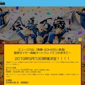 ミュージカル『青春-AOHARU-鉄道』~すべての路は所沢へ通ず~ 5/11昼