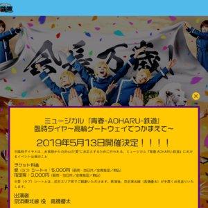 ミュージカル『青春-AOHARU-鉄道』~すべての路は所沢へ通ず~ 5/14昼