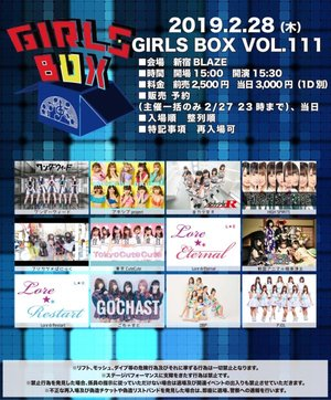 GIRLS BOX VOL.111