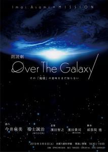今井麻美×福士誠治(MISSION) プラネタリウム朗読劇 「Over the Galaxy〜メッセージ〜」