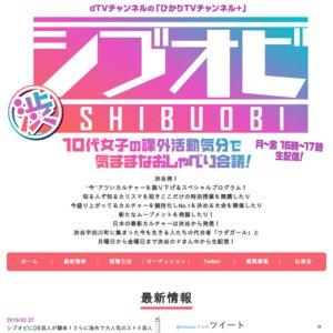 シブオビ #59 ゲストに高野麻里佳が登場!芸人たちと1-2-Switchで対戦バトル!!