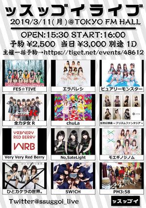 ッスッゴイライブ/TOKYO FM HALL