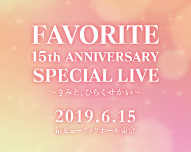 FAVORITE 15th ANNIVERSARY SPECIAL LIVE~きみと、ひらくせかい~ 夜公演