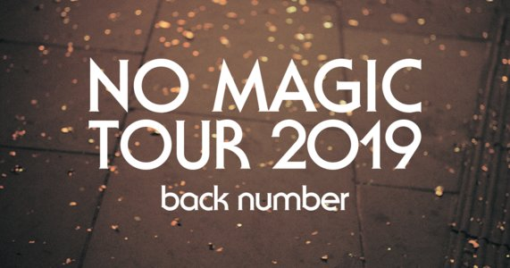 NO MAGIC TOUR 2019【岩手】4/28