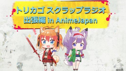 AnimeJapan 2019 1日目 「トリカゴ スクラップラジオ 出張編 in AnimeJapan」