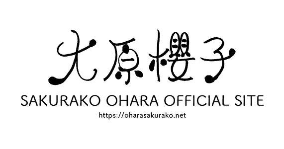 大原櫻子 5th Anniversary コンサート 「CAM-ON! ~FROM NOW ON!~」名古屋公演