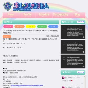 虹コンなりの感謝祭