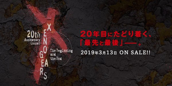 「Xenogears 20th Anniversary Concert -The Beginning and the End-」トークイベント付き特別上映(日比谷)