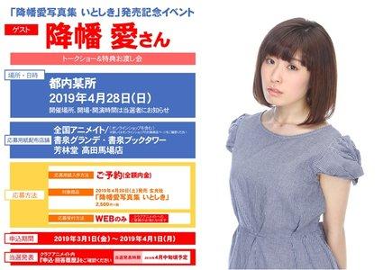 「降幡愛写真集 いとしき」発売記念イベント アニメイト回