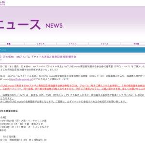 乃木坂46 4thアルバム 『タイトル未定』発売記念 個別握手会 大阪