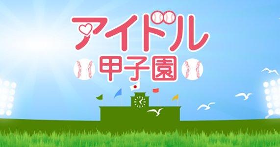 アイドル甲子園 in OKINAWA ~Cyber Box DAY2~【昼】