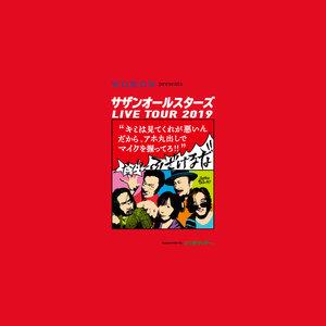 サザンオールスターズ LIVE TOUR 2019 愛媛公演1日目