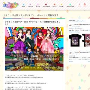 ナナランド全国ツアー2019 ナナパレード追加公演 東京編