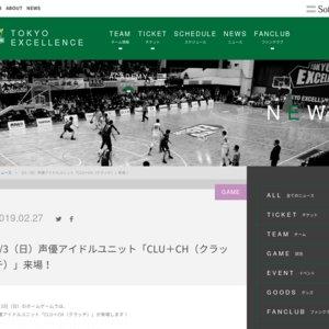 東京エクセレンスvs埼玉ブロンコス「CLU+CH(クラッチ)」来場