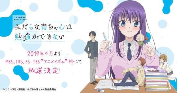 AnimeJapan2019 2日目 DMM picturesブース『みだらな青ちゃんは勉強ができないキャストトークショー』