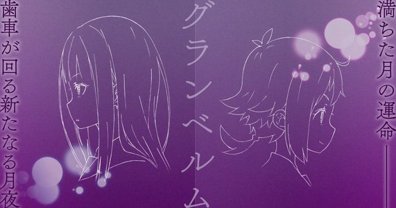 AnimeJapan2019 1日目 DMM picturesブース グランベルムステージ